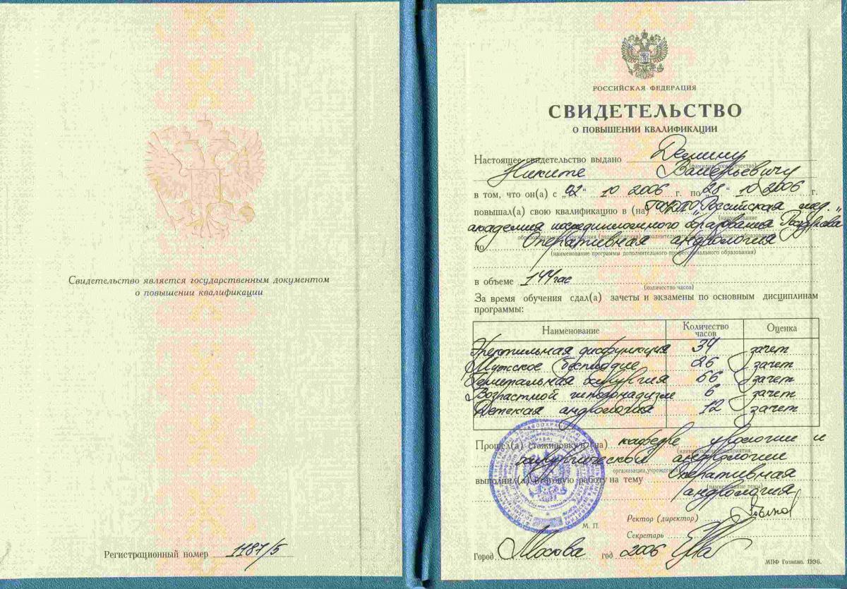 Трудоустройство диплом купить москва